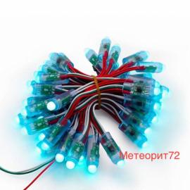 Светодиодные программируемые модули RGB 5 вольт