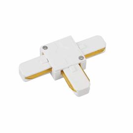 Коннектор белый для трековых систем шинопровода T-образный