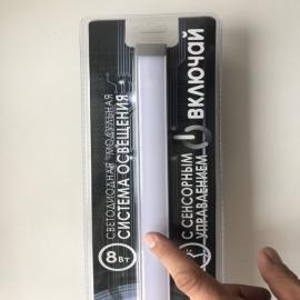 Светодиодная модульная система освещения 8 Ватт