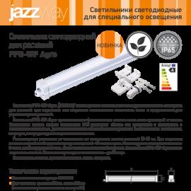 Светильник Светодиодный PPG-WP Agro Для Растений 36 Ватт IP65